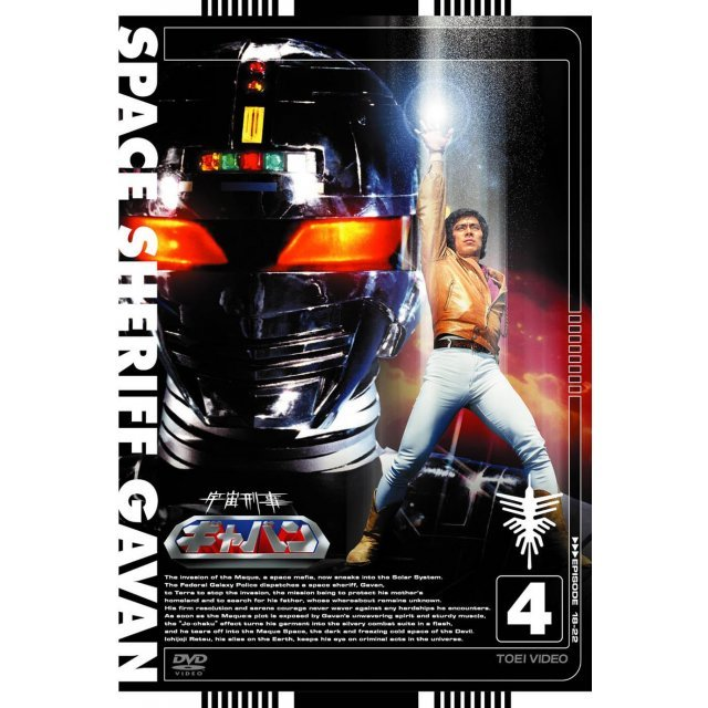 Space Sheriff Gavan Vol.4
