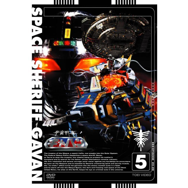 Space Sheriff Gavan Vol.5