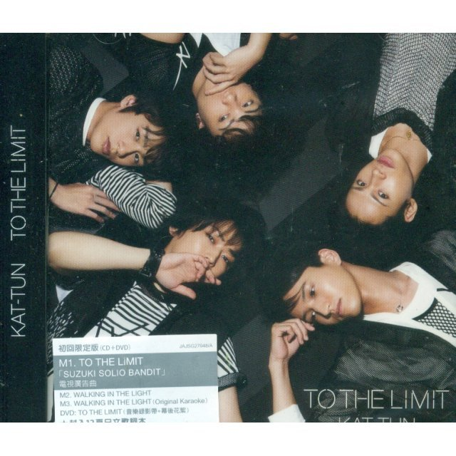 To The Limit [CD+DVD Limited Edition]
