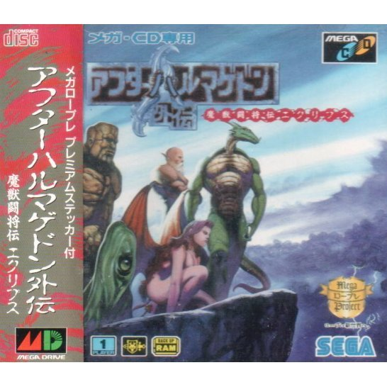 After Armageddon Gaiden: Majuu Toushouden Eclipse