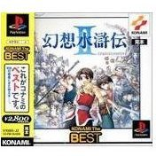 Gensou Suikoden II (Konami the Best)
