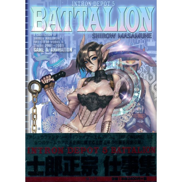 Masamune Shirow - Intron Depot 5: Battalion
