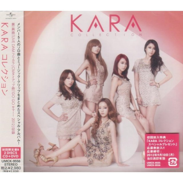 KARA Collection [CD+DVD Limited Edition Type B]