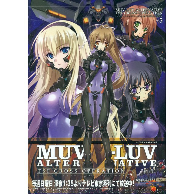 Muv-luv Alternative Tsf Cross Operation Vol.5 Techgian Style