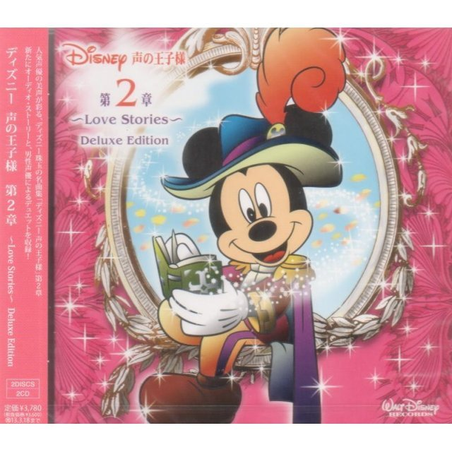 Disney Prince Of Voice Chapter 2 - Love Stories [Deluxe Edition]
