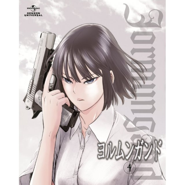 Jormungand 4 [Limited Edition]