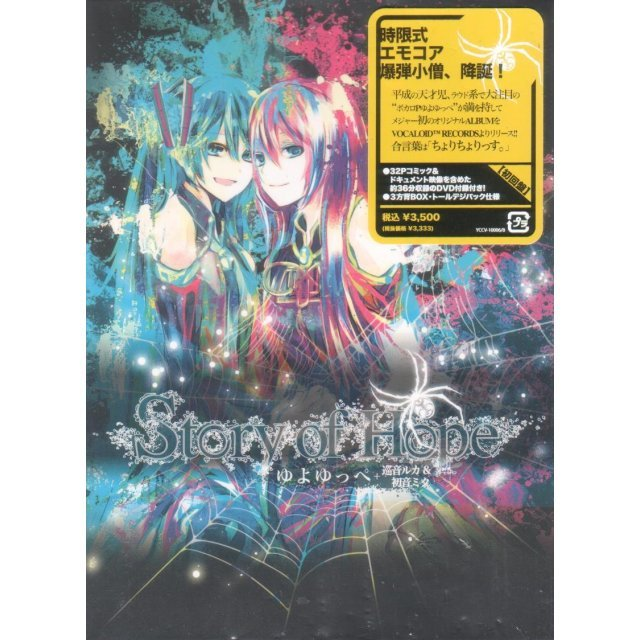 Story Of Hope [CD+DVD Limited Edition]