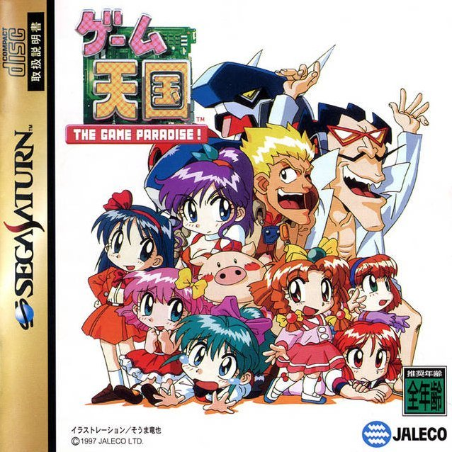 Game Tengoku: The Game Paradise!