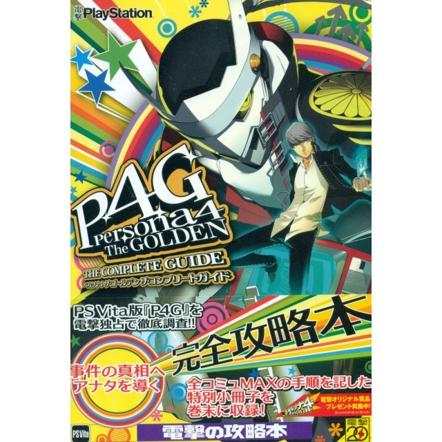 Persona 4: The Golden The Complete Guide