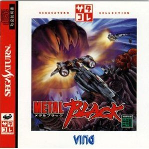 Metal Black (Saturn Collection)