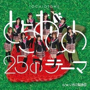 Tochiotome 25 No Theme Type - To