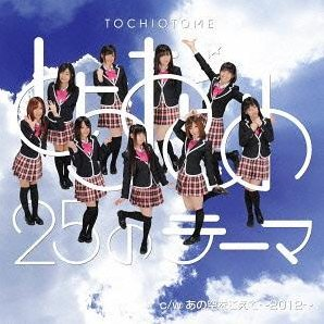 Tochiotome 25 No Theme Type - Chi