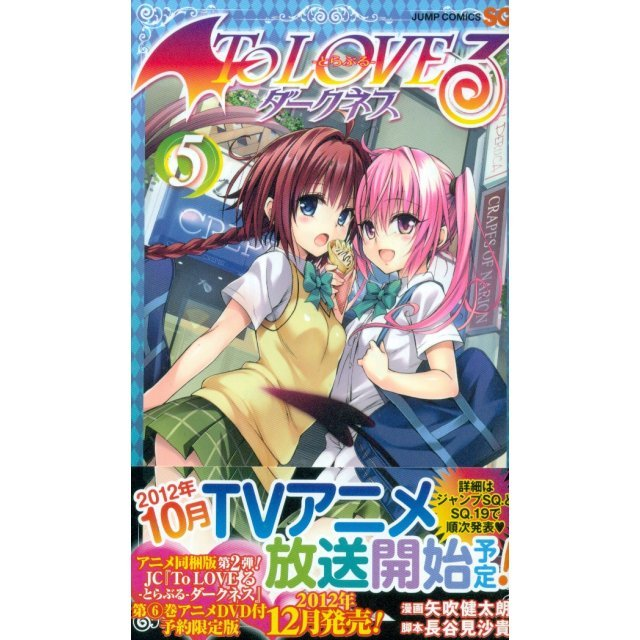 To LOVE Ru - Toraburu - Dakunesu 5