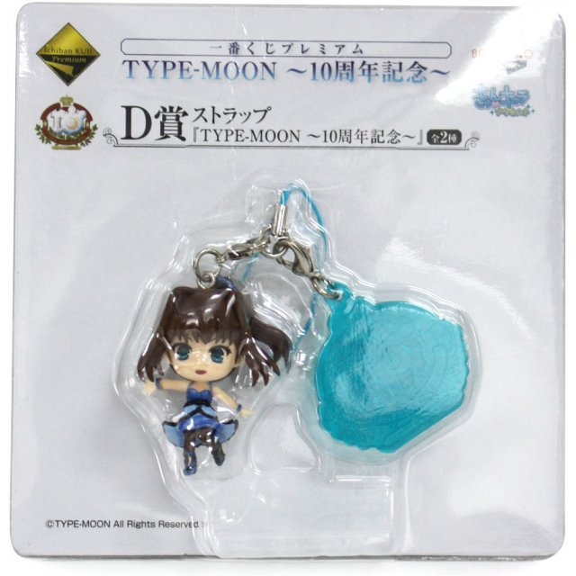 Banpresto Type-Moon 10th Anniversary Ichiban Kuji premium Rubber Key Ring: Aozaki Aoko