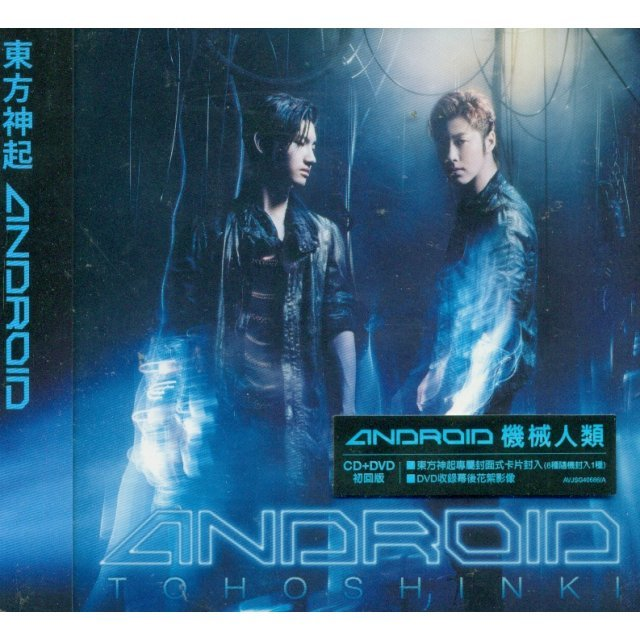 Android [CD+DVD]