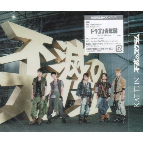 Fumetsu No Scrum [CD+DVD Limited Edition]