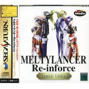 Melty Lancer: Re-inforce Special Edition