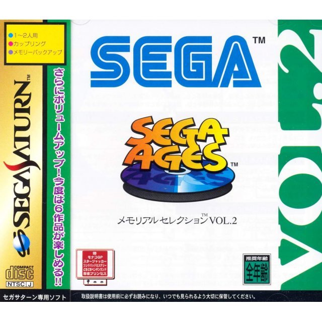 Sega Ages Memorial Selection Vol. 2