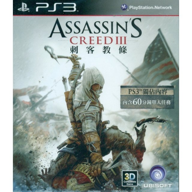 Assassin's Creed III (Chinese Version)