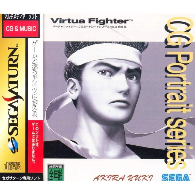 Virtua Fighter CG Portrait Series Vol. 3: Akira Yuki