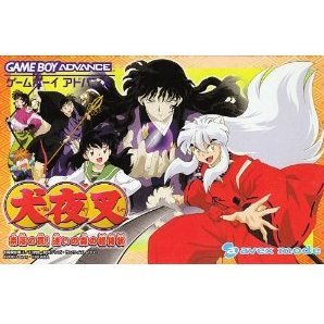 Inuyasha: Naraku no Wana! Mayoi no Mori no Shoutaijou