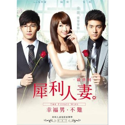 The Fierce Wife Final Episode Original Soundtrack