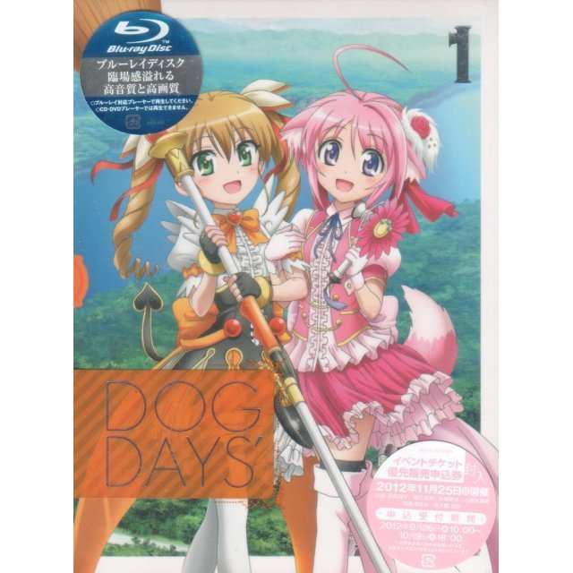 Dog Days' 1 [Limited Edition]
