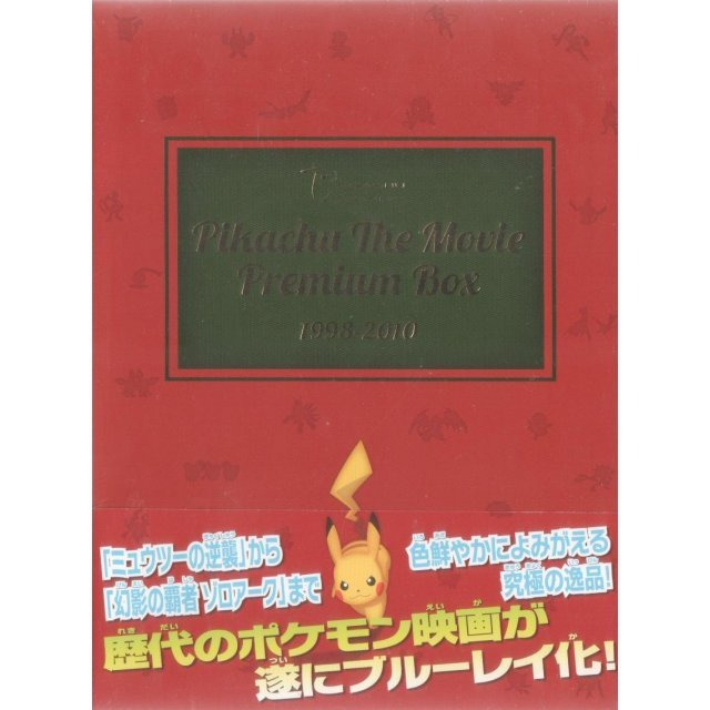 Pikachu The Movie Premium Box 1998-2010 [Limited Edition]