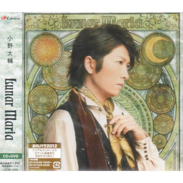 Lunar Maria (Kamigami No Itazura Intro & Outro Theme) [CD+DVD]