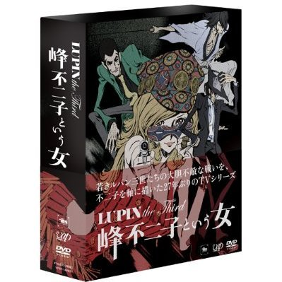 Lupin The Third: The Woman Called Fujiko Mine DVD Box