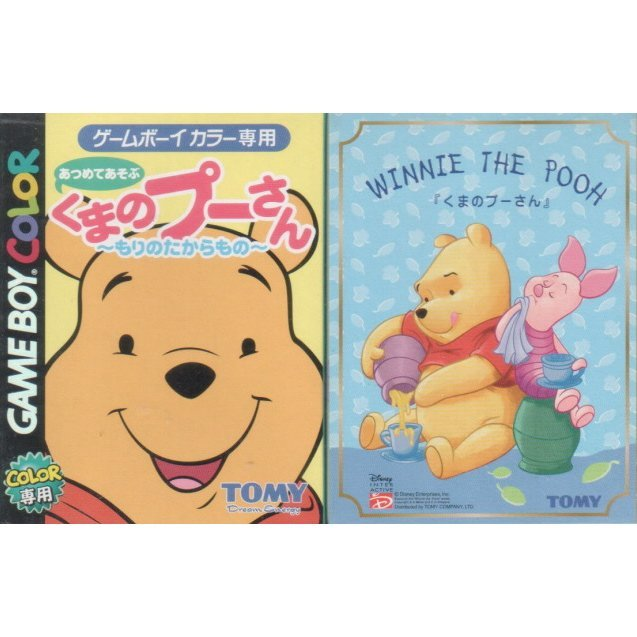 Kuma no Pooh-san: Mori no Takaramono [Limited Edition]