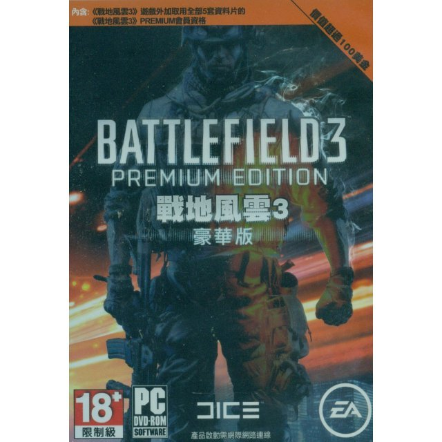 Battlefield 3 (Premium Edition) (Chinese & English Version) (DVD-ROM)