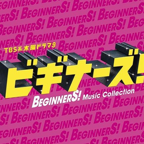 Beginners! Music Collection [CD+DVD Limited Edition]