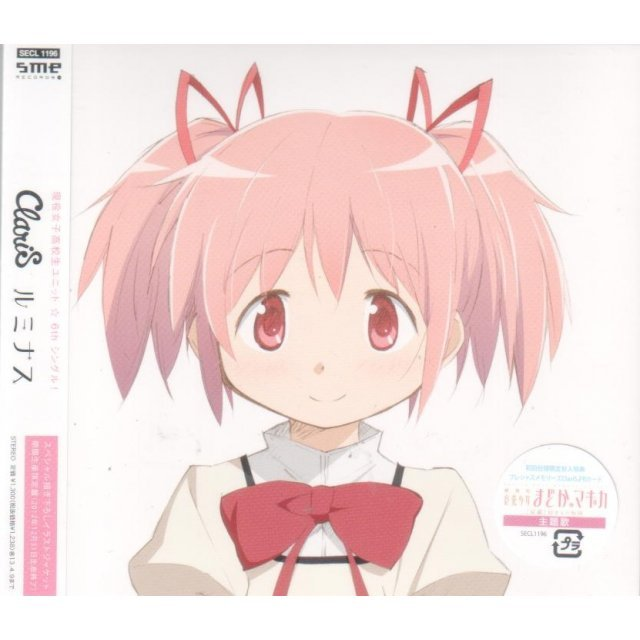 Luminous [Limited Pressing Anime Edition]