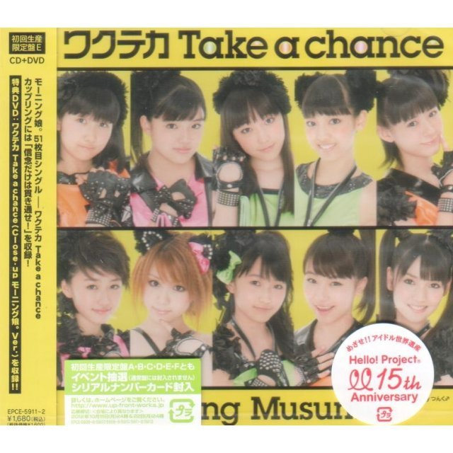 Wakuteka Take A Chance [CD+DVD Limited Edition Type E]