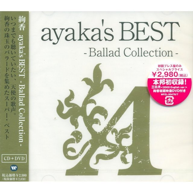 Ayaka's Best - Ballad Collection [CD+DVD Limited Edition]