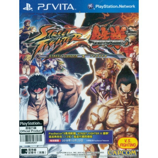 Street Fighter X Tekken (Chinese + English Version)