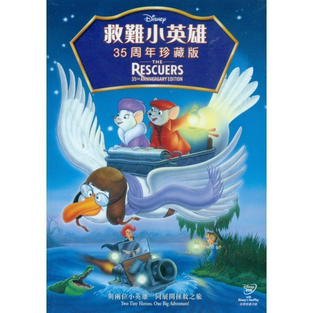The Rescuers [35th Anniversary Edition]