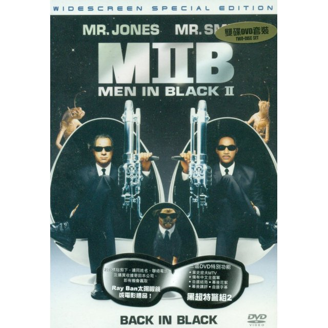 Men In Black II [Two-Disc Set]