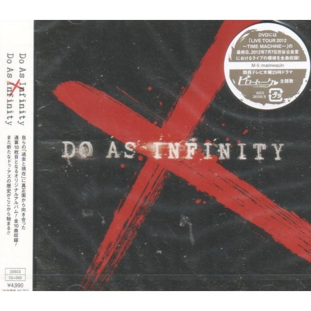 Do As Infinity X [CD+DVD]