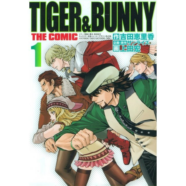 TIGER&BUNNY THE COMIC 1