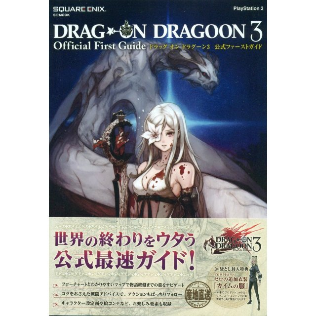 Drag-On Dragoon 3 Official First Guide