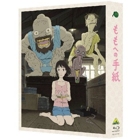 Momo He No Tegami / A Letter To Momo [Limited Edition]