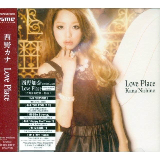 Love Place [CD+DVD]