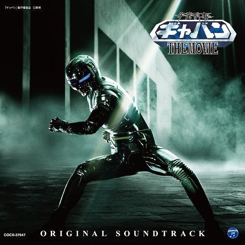 Space Sheriff Gavan The Movie Original Soundtrack