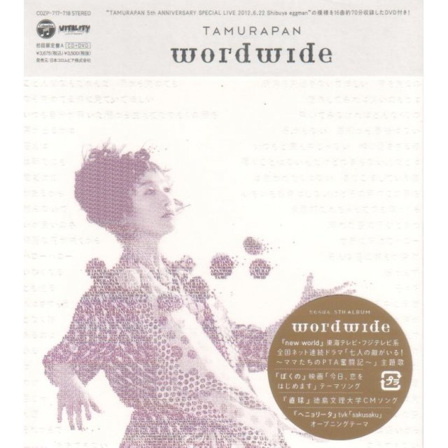Wordwide [CD+DVD Limited Edition Type A]