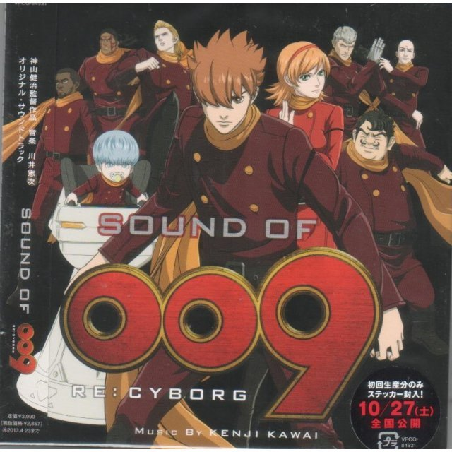 Sound Of 009 Re: Cyborg