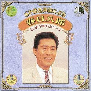 Hachiro Kasuga
