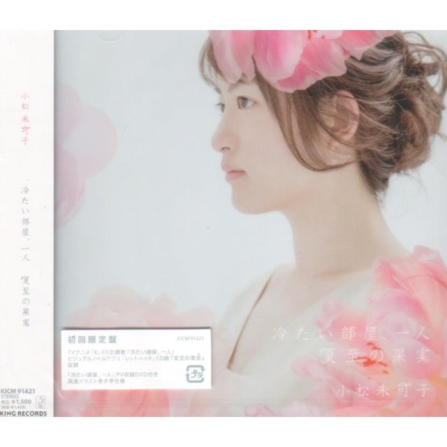 Tsumetai Heya Hitori [CD+DVD Limited Edition]