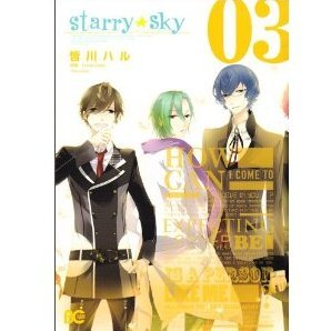 Starry ☆ Sky 03 (B's-LOG COMICS)